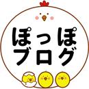 ぽっぽブログ