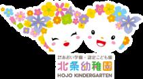 認定こども園 北条幼稚園|愛媛県松山市